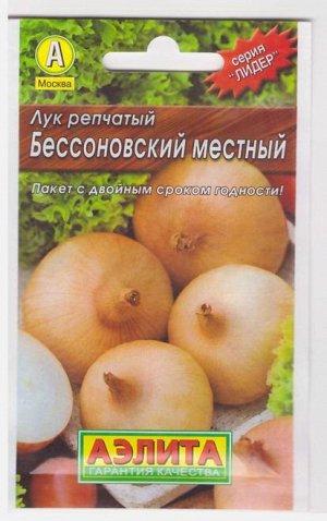 Лук репчатый Бессоновский местный (Код: 330)