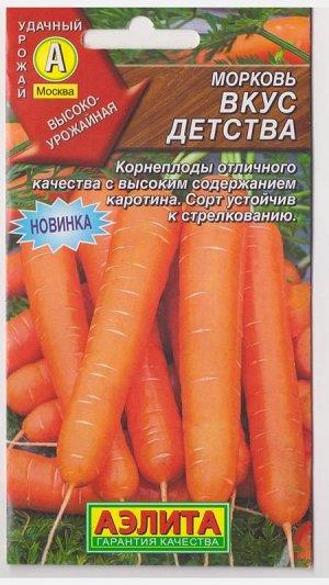 Морковь Вкус детства (Код: 76261)