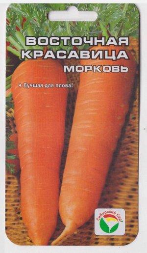 Морковь Восточная Красавица (Код: 8514)