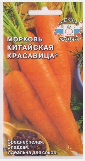 Морковь Китайская красавица F1 (Код: 11803)