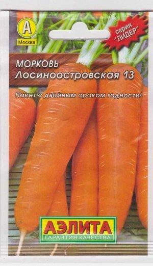 Морковь Лосиноостровская 13 (Код: 68918)