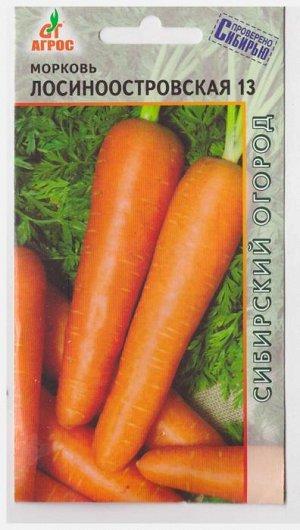 Морковь Лосиноостровская 13 (Код: 7725)