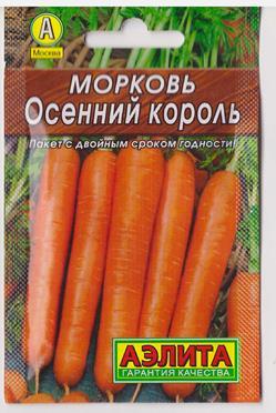 Морковь Осенний король (Код: 81311)