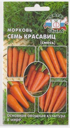 Морковь Семь Красавиц (Код: 17220)