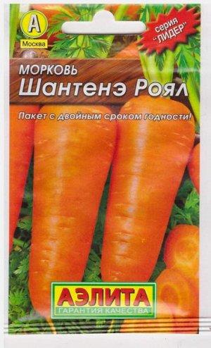 Морковь Шантанэ Роял (Код: 68919)