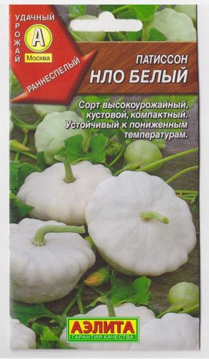 Патиссон НЛО Белый (Код: 5436)