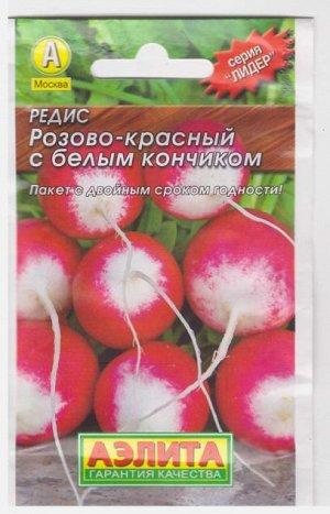 Редис Розово-красный с белым кончиком (Код: 68450)