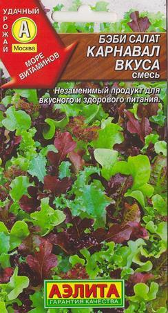 Салат Беби Карнавал Вкуса Смесь (Код: 68411)
