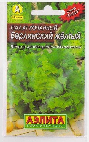 Салат Берлинский желтый (Код: 73386)
