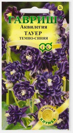 Аквилегия Тауер темно-синяя (Код: 13929)