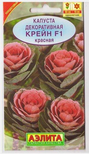 Капуста Декоративная Крейн красная F1 (Код: 15542)