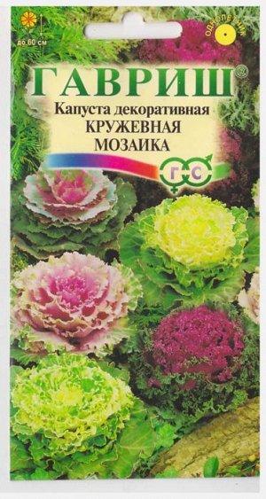 Капуста Декоративная Кружевная мозаика (Код: 13130)