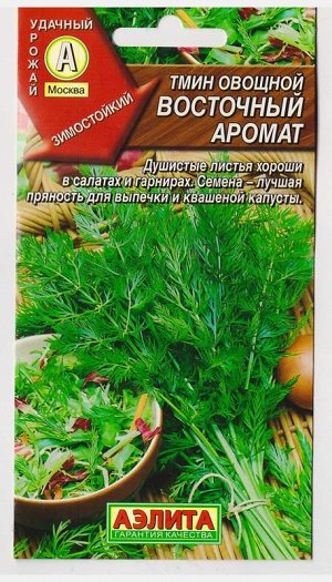 Тмин Восточный аромат (Код: 73387)