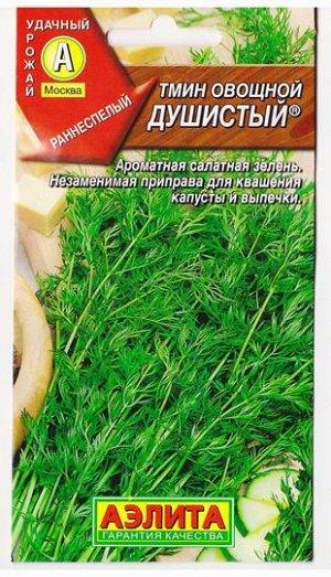 Тмин Душистый (Код: 79349)