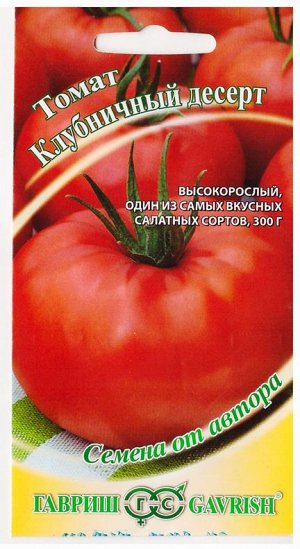 Томат Клубничный Десерт (Код: 77690)
