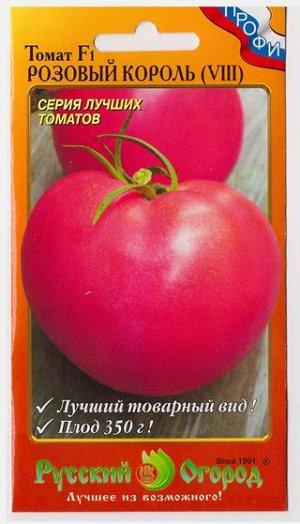 Томат Король Рынка YIII Розовый король (Код: 8230)