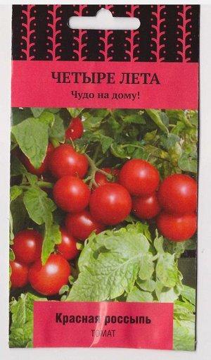 Томат Красная россыпь (Код: 6444)