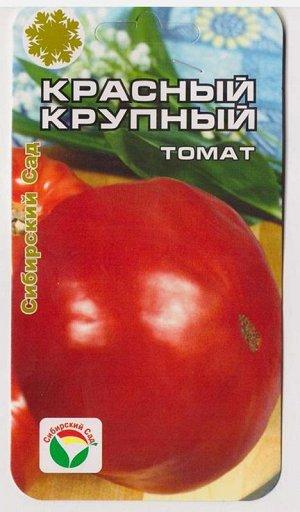Томат Красный Крупный (Код: 5882)