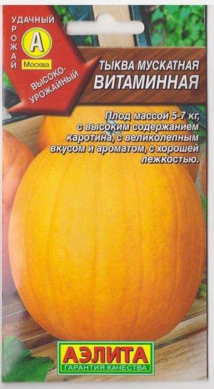Тыква Витаминная (Код: 6844)