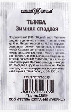 Тыква Зимняя сладкая (Код: 81480)