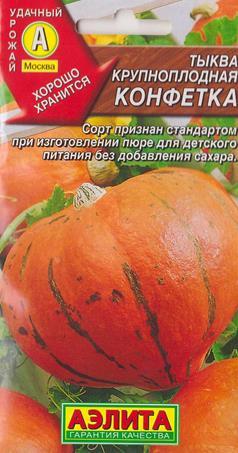 Тыква Конфетка (Код: 12976)