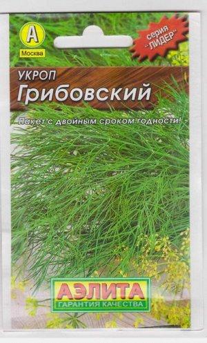 Укроп Грибовский (Код: 10896)