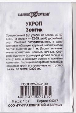 Укроп Зонтик (Код: 81506)