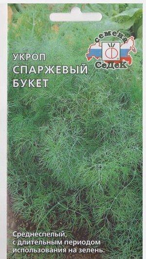 Укроп Спаржевый букет (Код: 13681)
