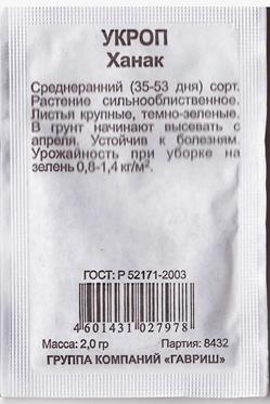 Укроп Ханак (Код: 81487)