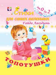 Топотушки Xудожник: Н. Фаттахова твёрдый переплёт; формат: 16,5 х 21,5 см; 48 страниц; 20 штук в пачке; ISBN: 978-5-7833-10799