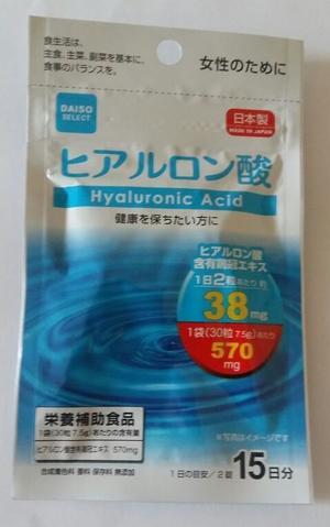 БАД: Гиалуроновая кислота, 15 дней