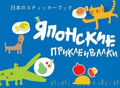 «POCMЭН» — Детское издательство №1 в России — Японские приклеивалки — Детская литература