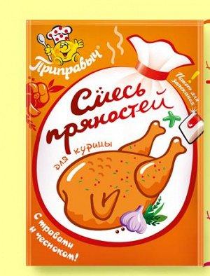 Смесь пряностей для курицы с травами и чесноком, 30 г  (с пакетом для запекания)