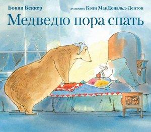 Медведю пора спать 3+