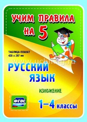 ФГОС,Русский язык. Изложение. 1-4 классы.,Таблица-плакат 420х297,(Формат А3 свернут в А5)