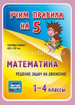 Математика. Решение задач на движение. 1-4 классы. ,Таблица-плакат 420х297 ,(Формат А3 свернут в А5)