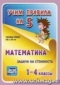 ФГОС,Математика. Задачи на стоимость. 1-4 классы.,Таблица-плакат 420х297,(Формат А3 свернут в А5)
