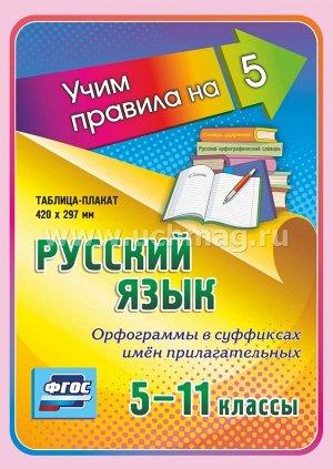 ФГОС Русский язык. Орфограммы в суффиксах имён прилагательных. 5-11 классы. Таблица-плакат 420х297,(Формат А3 свернут в А5)