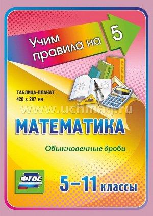 ФГОС Математика. Обыкновенные дроби. 5-11 классы,Таблица-плакат 420х297,(Формат А3 свернут в А5)
