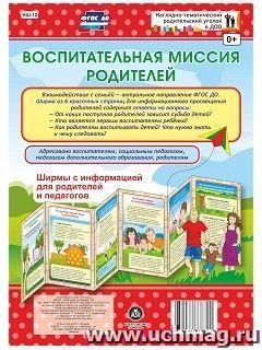 ФГОС ДО Воспитательная миссия родителей. Ширмы с информацией для родителей и пе-дагогов.,(Размер 200х280, мелованный картон.)