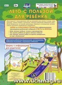ФГОС ДО Лето с пользой для ребёнка. Ширмы с информацией для родителей и педагогов из 6 секций.(Размер 200х280, картон мелованны