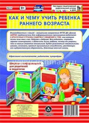 ФГОС ДО Как и чему учить ребенка в раннем возрасте. Ширмы с информацией для родителей и педагогов из 6 секций