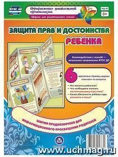 Защита прав и достоинства ребенка.,Ширма из 6 красочных страниц.  (Размер 280х200, картон макулатурный, пл. 350)