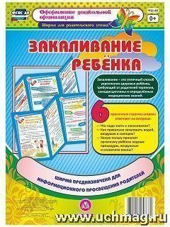 ФГОС ДО Закаливание ребенка,Ширма из 6 красочных страниц для информационного просвещения родителей. (Размер 280х200, картон маку