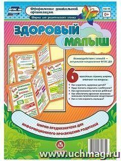 ФГОС ДО Здоровый малыш Ширма из 6 красочных страниц для информационного просвещения родителей. (Размер 280х200, картон макулатур