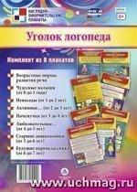 Комплекты плакатов (8 плаката)