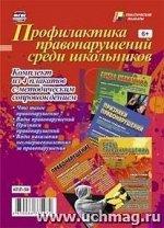 Комплекты плакатов (4 плаката)