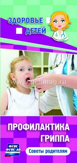 """Памятка """"Здоровье детей"""". Профилактика гриппа.,(Формат А4, 2 сгиба, бумага офсетная 80г.) (упаковка 200шт.)"""