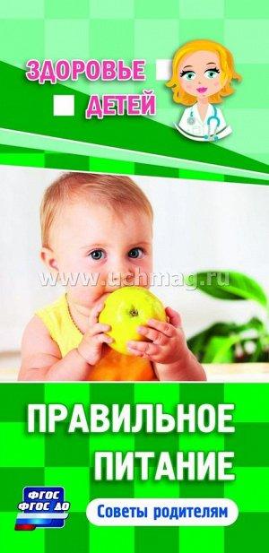 """Памятка """"Здоровье детей"""". Правильное питание.,(Формат А4, 2 сгиба, бумага офсетная 80г.) (упаковка 200шт.)"""
