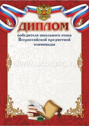 Диплом победителя школьного этапа Всероссийской предметной олимпиады. (Формат А4, бумага мелованная пл 250)